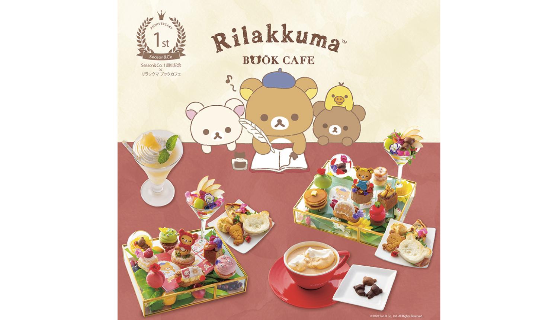 リラックマブックカフェ-Rilkkuma-BOOK-CAFE-懶懶熊-咖啡廳