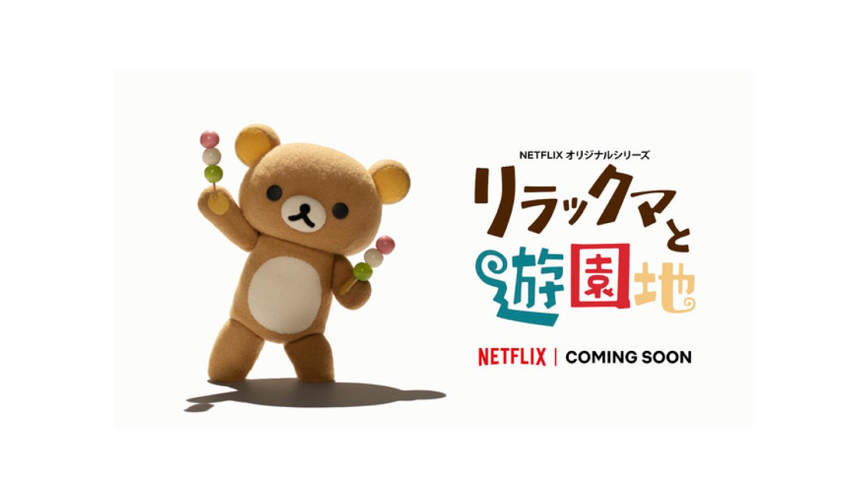 ネトフリ リラックマ-リラックマと遊園地 Rilakkuma-Netflix-懶懶熊-バナー