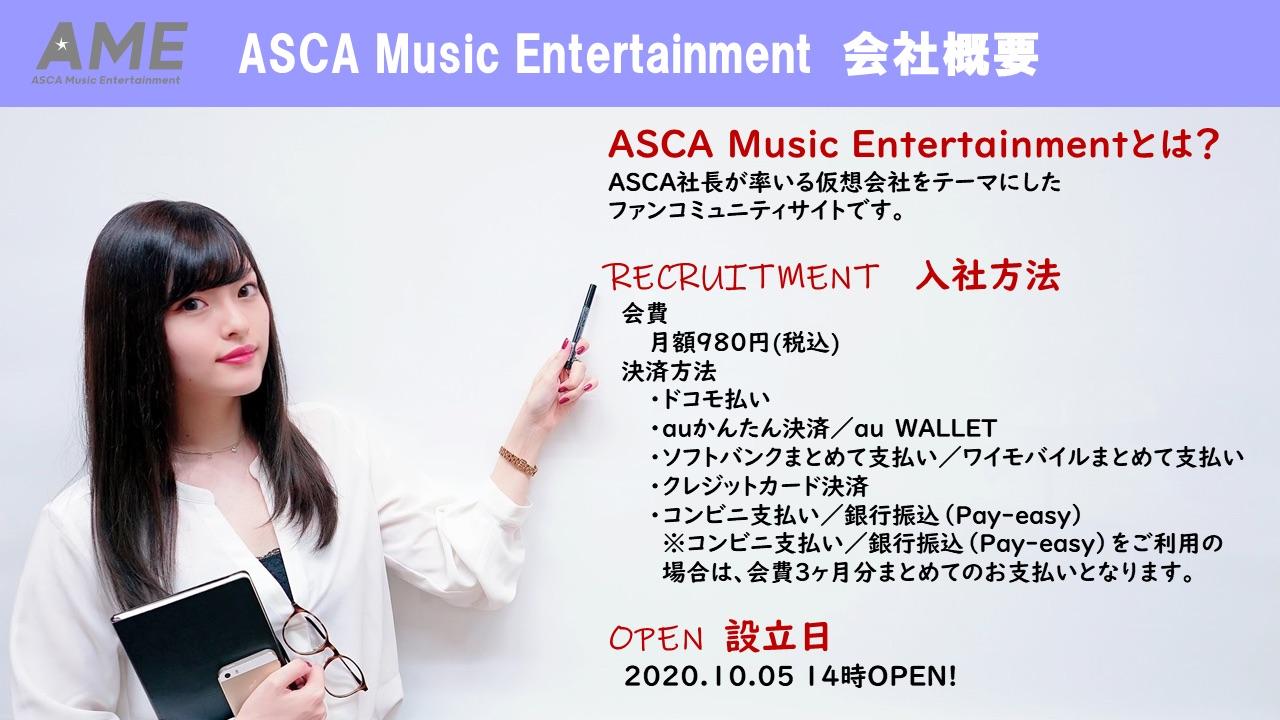 asca-music-entertainment-%e3%82%a2%e3%82%b9%e3%82%ab1-2