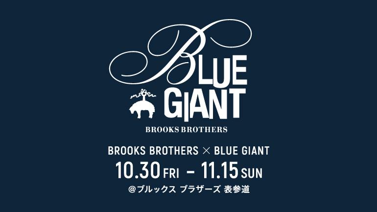 ブルックス ブラザーズ」にてジャズ漫画「BLUE GIANT3