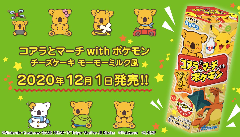 ポケモンチーズケーキ モーモーミルク-Pokémon-sweets-精靈寶可夢