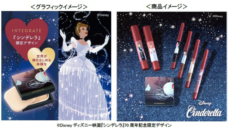 シンデレラ-資生堂-Cinderella-Shiseido-迪士尼