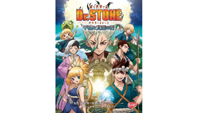 Dr-Stone-Board-game-ボードゲーム-ドクターストーン_バナー
