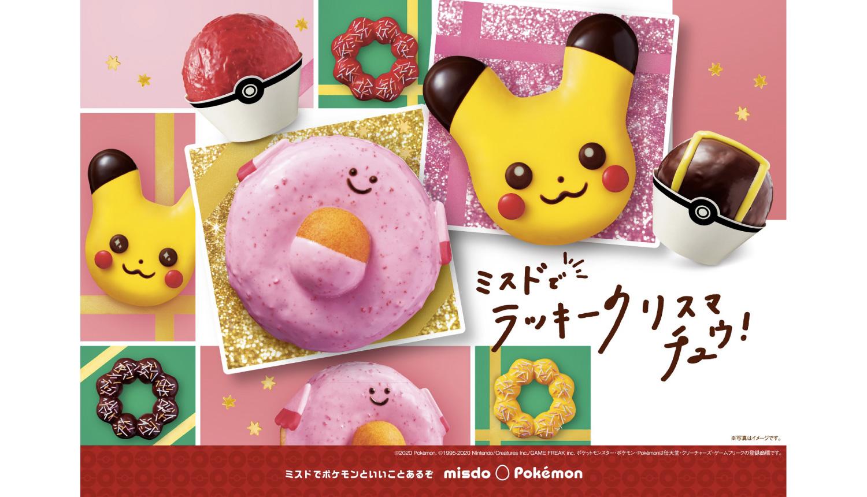 ミスタードーナツ–ポケモン-Mister-Donut-Pokemon-Christmas-2020-精靈寶可夢-甜點2