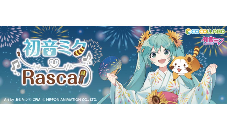 ラスカルと初音-花火大会-Rascal-the-Raccoon-Hatsune-Miku-初音未來