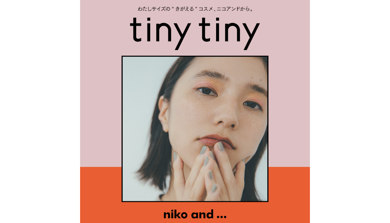 ニコアンド-…ティニーティニーniko-and-…tiny-tiny-