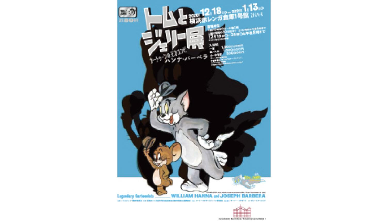トムとジェリー展-Tom-and-Jerry-80-Years-Exhibition-猫和老鼠3