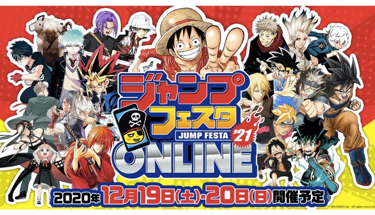ジャンプフェスタ2021-ONLINE-Jumpfesta-ONLINE-週刊少年JUMP