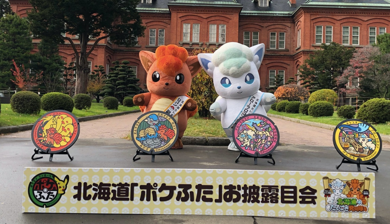 北海道ポケフタ–Pokékid-Hokkaido-精靈寶可夢2