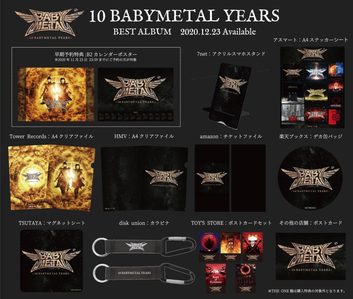 babymetal-10-babymetal-years-%e3%83%99%e3%83%93%e3%83%bc%e3%83%a1%e3%82%bf%e3%83%ab-2-2