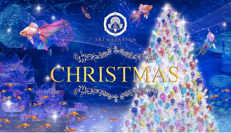 日本橋アートアクアリウム美術館-Nihonbashi-art-aquarium-Christmas日本橋-聖誕節