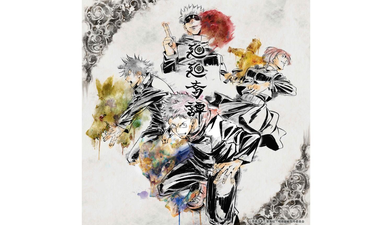 Eve-イヴ-アニメーションコラボMV-廻廻奇譚-Jujutsu-Kaisen-廻廻奇譚–