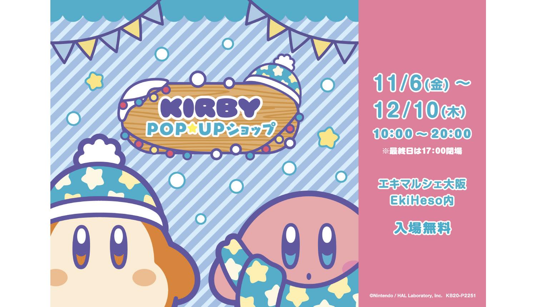 星のカービィポップアップショップ-Kirby-Pop-up-shop-星之卡比
