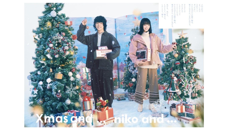 niko-and-…菅田将暉と小松菜奈-Masaki-Suda-Nana-Komatsua