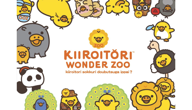 キイロイトリ-ワンダーZOO-東京駅-KIIROITORI-WONDER-ZOO–小黃雞東京駅