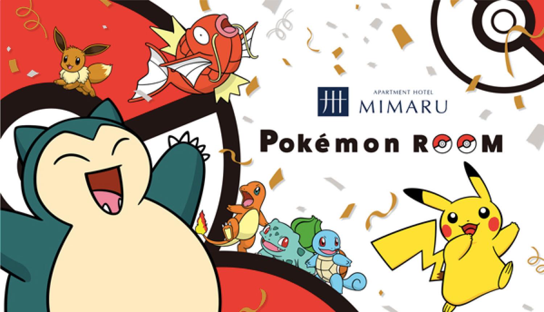 ポケモンルーム-Pokemon-hotel-room-精靈寶可夢