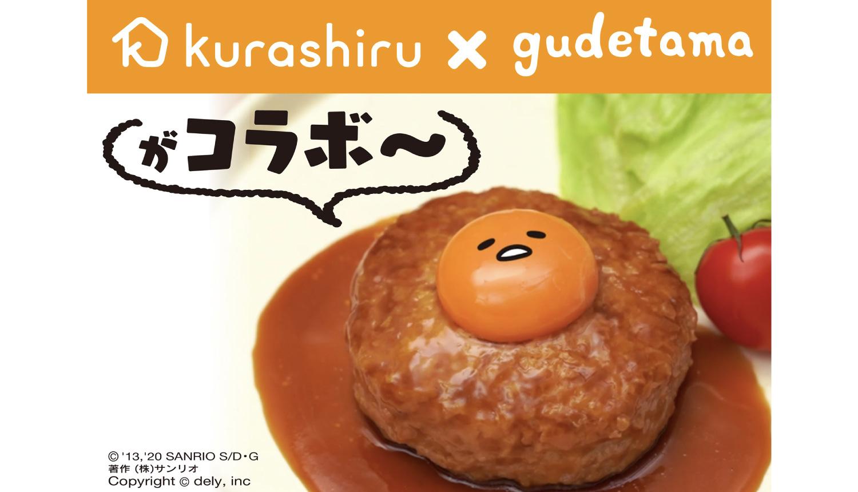 ぐでたま-クラシル-レシピ動画-Gudetama-Kurashiru-recipe-video-蛋黃哥