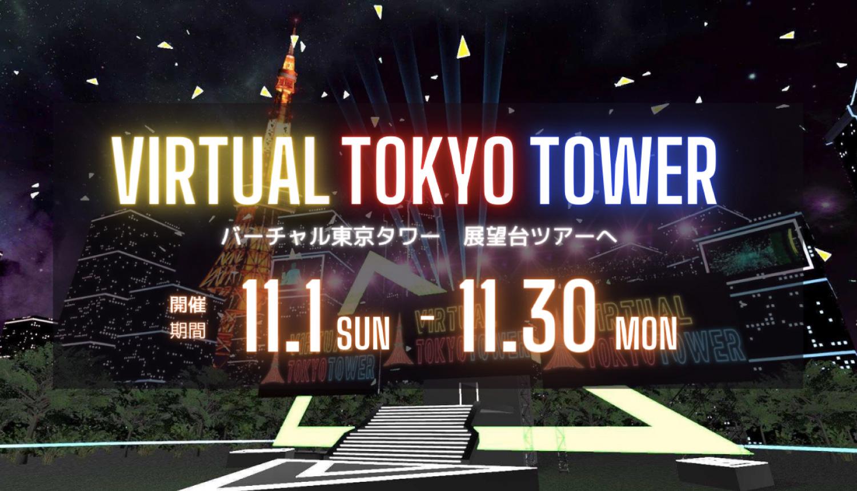 バーチャル東京タワー-Virtual-Tokyo-Tower-2020-東京鐵塔-