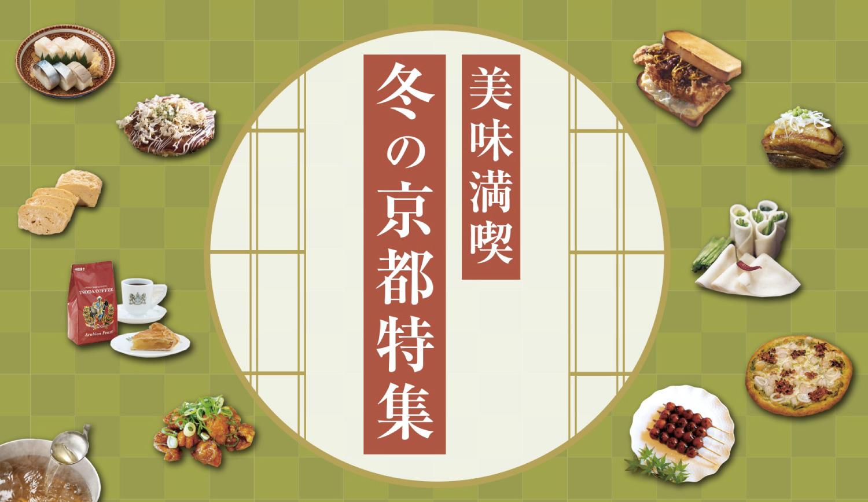 美味満喫-冬の京都特集-伊勢丹新宿店-Isetan-Shinjuku-在新宿a2