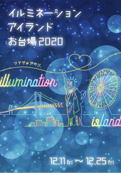イルミネーションアイランドお台場2020 Illumination Odaiba 2020 光雕投影2020__