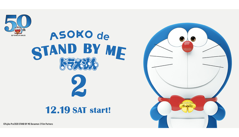 ASOKO-de-STAND-BY-ME-ドラえもん-2-Doraemon-merchandise-1