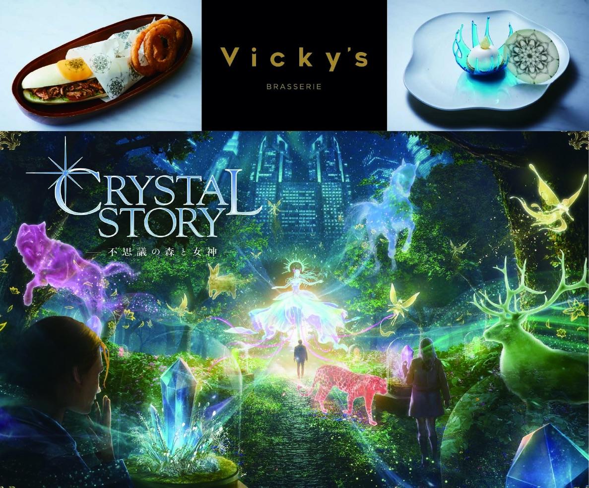 crystal-snow-vickys-collaboration-menu-crystal-story-%e4%b8%8d%e6%80%9d%e8%ad%b0%e3%81%ae%e6%a3%ae%e3%81%a8%e5%a5%b3%e7%a5%9e-%e3%82%b3%e3%83%a9%e3%83%9c%e3%83%a1%e3%83%8b%e3%83%a5%e3%83%bc-2-2