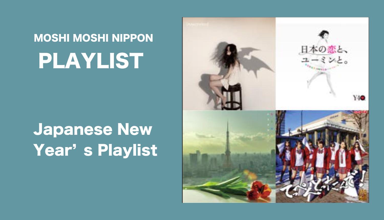 moshi-moshi-playlist-もしもしプレイリスト-MOSHI-MOSHI-NIPPON歌單_New Year