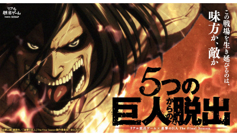 リアル脱出ゲーム-進撃の巨人-Attack-on-Titan-escape-game-進撃的巨人