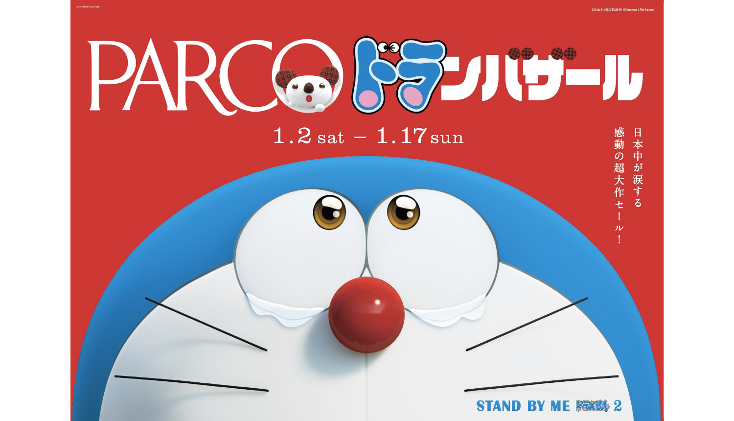 PARCO-STAND-BY-ME-Doraemon-2-パルコ-STAND-BY-ME-ドラえもん2-哆啦A夢