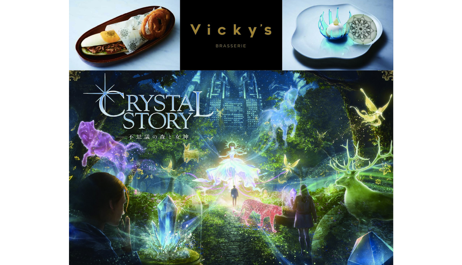 CRYSTAL-SNOW-Vicky's-Collaboration-menu-CRYSTAL-STORY–不思議の森と女神-コラボメニュー-CRYSTAL-SNOW-餐飲-_