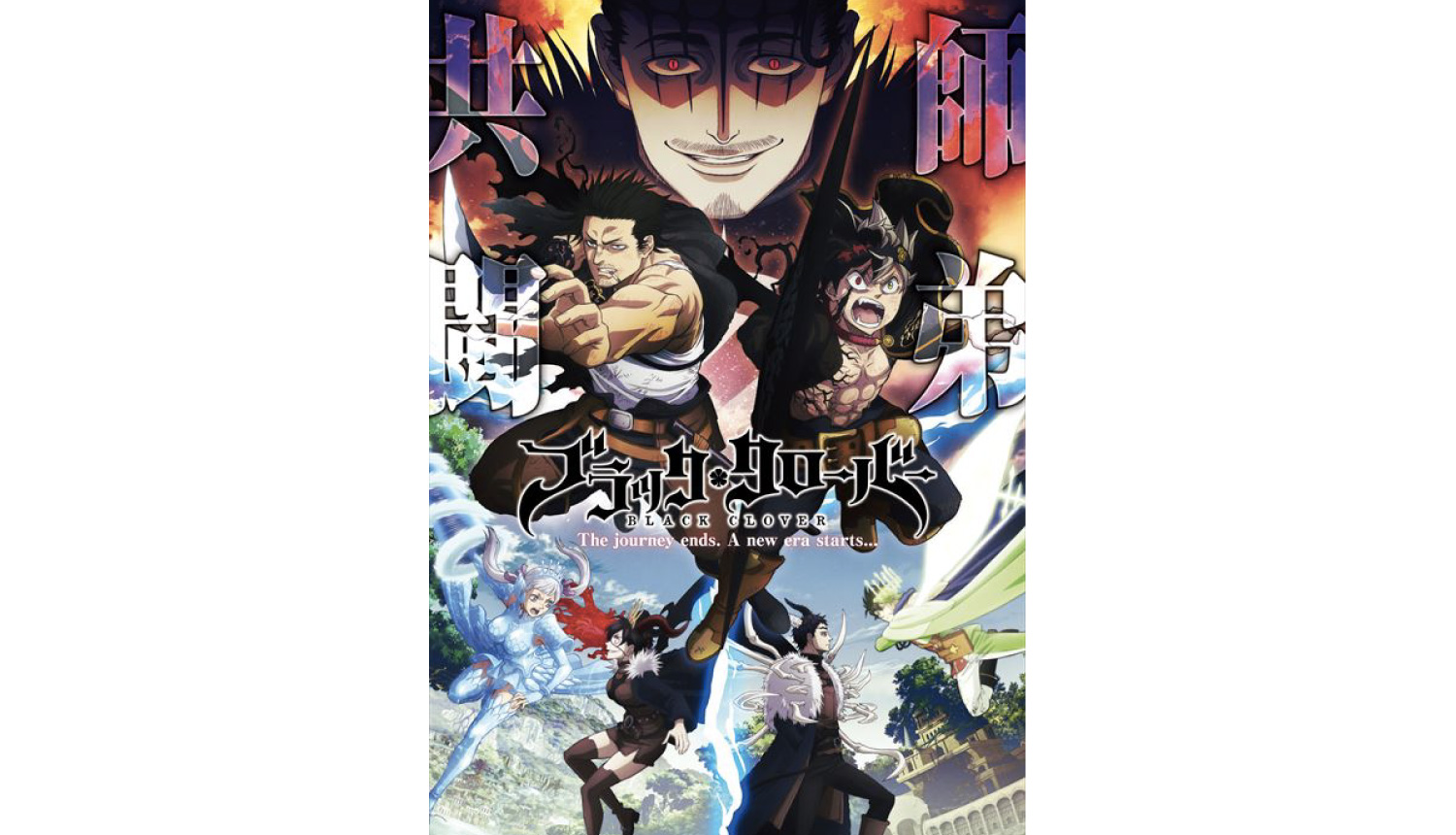 Black Clover Anime S Opening Theme By Snow Man Special Music Video Released Moshi Moshi Nippon もしもしにっぽん