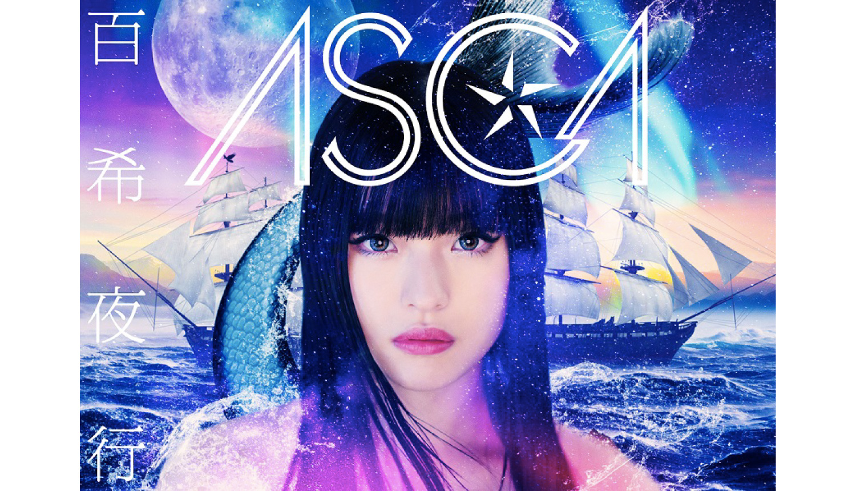 ASCA-百希夜行-アスカ