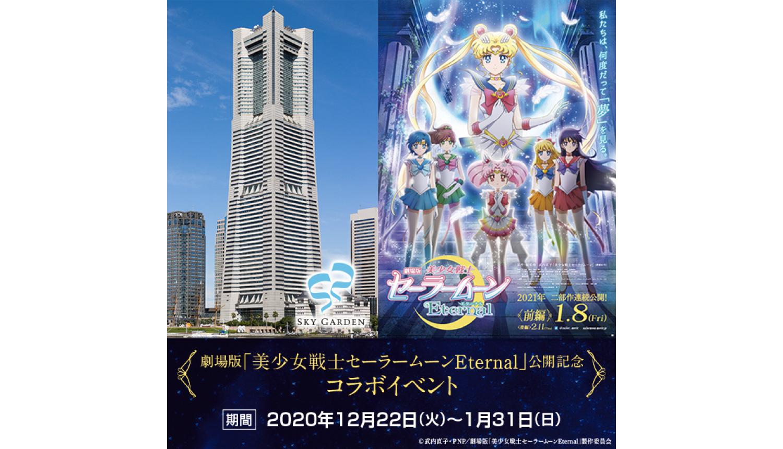 美少女戦士セーラームーン-横浜・スカイガーデンEternal–Sailor-Moon-美少女戰士_