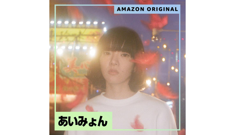 AmazonOriginal-Aimyon-Jpop-あいみょん-愛繆1_