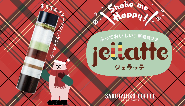 猿田彦珈琲クリスマスドリンク-飲品聖誕節-Christmas-drink-café