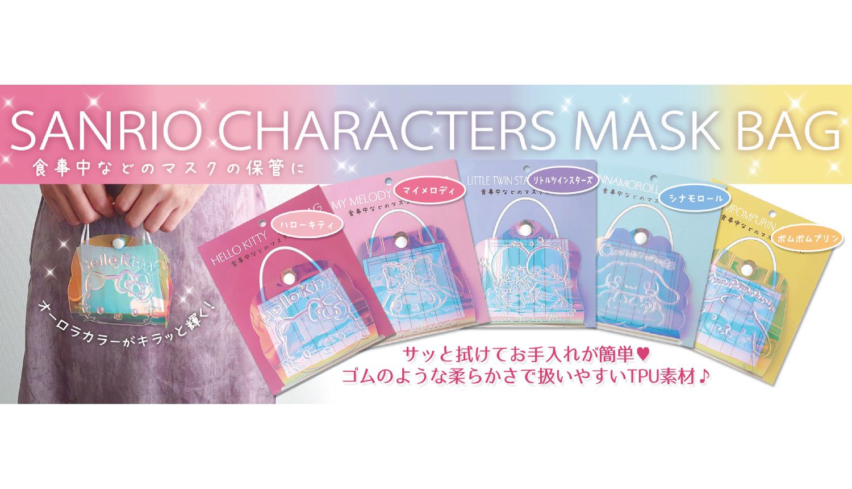 マスクバッグさんりお-Sanrio-Mask-Bag-三麗鷗