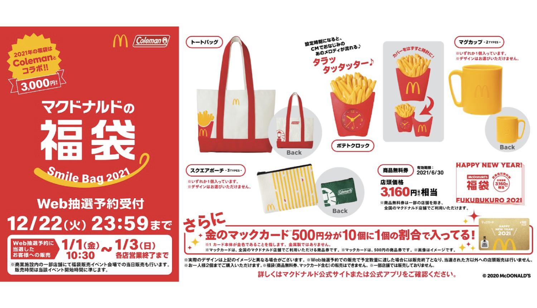 マクドナルドの福袋2021–McDonald's-Fukubukuro-麥當勞9