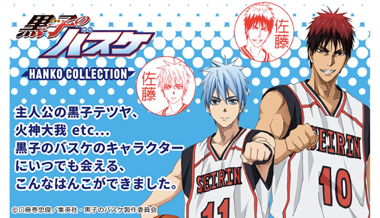 黒子のバスケ-はんこコレクション影子籃球員-Kuroko's-Basketball3