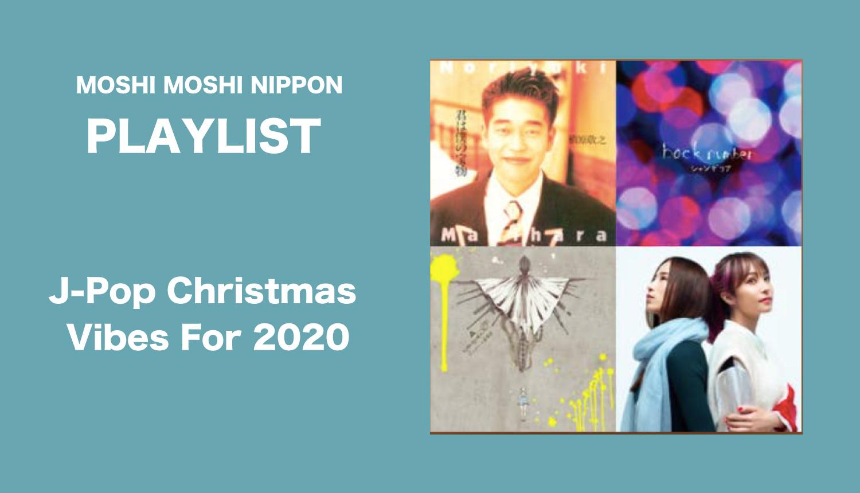 Jpop-Christmas-クリスマス