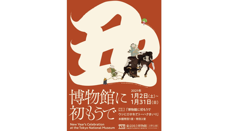 博物館に初もうで-東京国立博物館-Tokyo-National-Museum