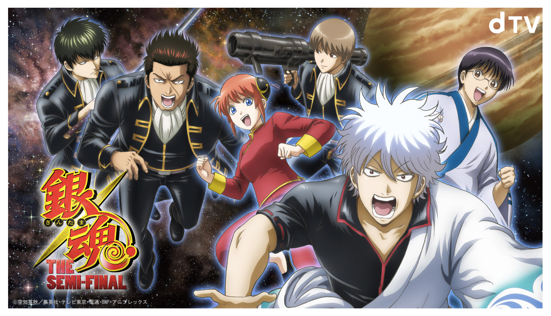銀魂-THE-SEMI-FINAL」真選組篇-Gintama-_1