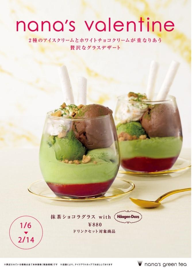 ナナズグリーンティー 抹茶ショコラグラスwith Häagen-Dazs nana's green tea desserts 甜點21