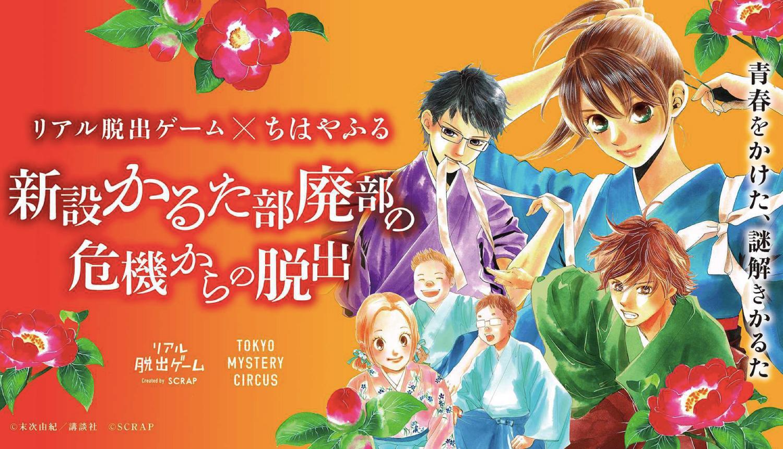 ちはやふるリアル脱出ゲーム-Chihayafuru-Excape-Game-解謎遊戲_