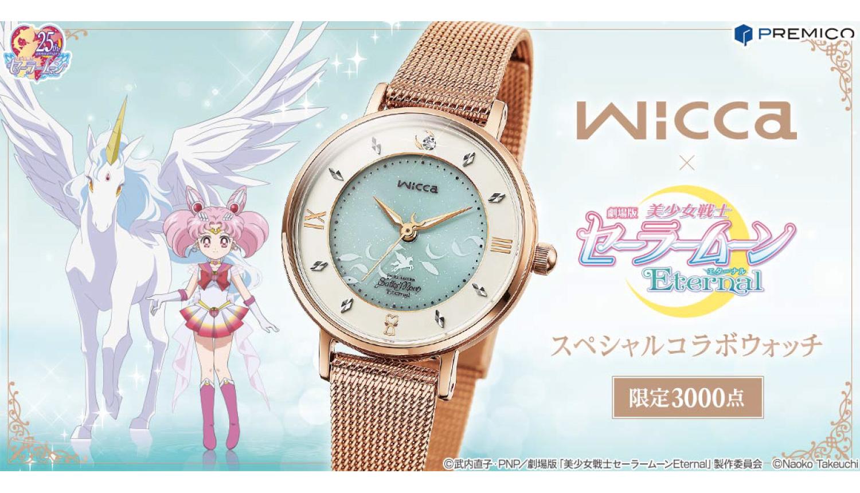 美少女戦士セーラームーン時計-Sailor-Moon-Watch-美少女戰士1
