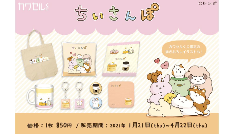 ちいさんぽ描き下ろしのイラスト-Chiisanpo-Illustrated-design-items-合作_
