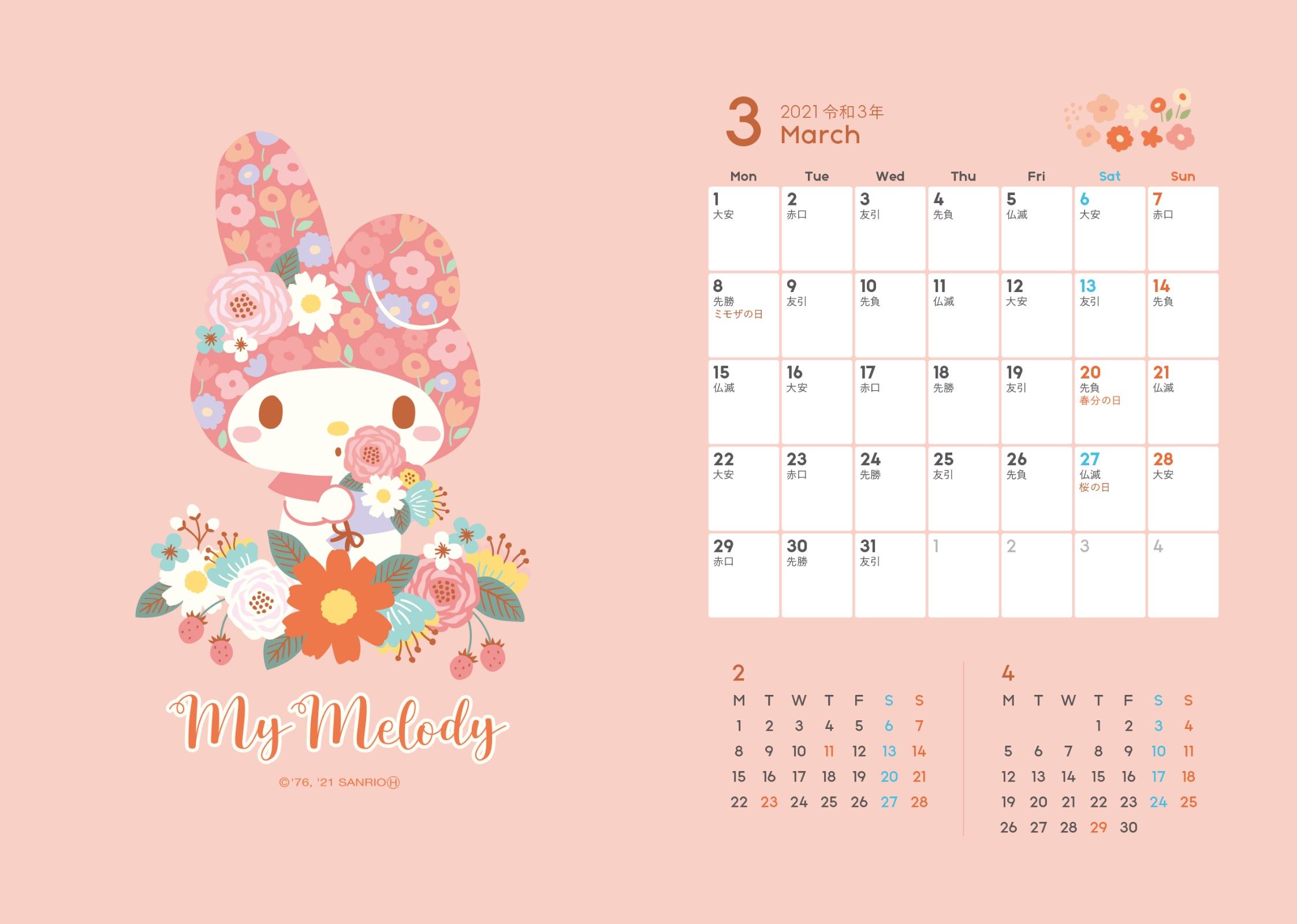 サンリオ・マイメロディ Sanrio My Melody Birthday 三麗鷗1-2