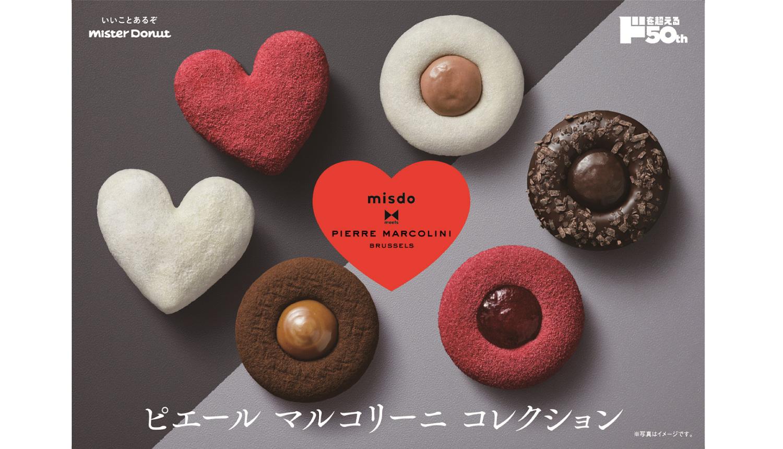 misdo-meets-PIERRE-MARCOLINI-ミスド甜甜圈2