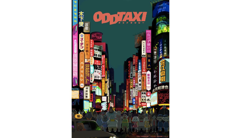 オッドタクシー日本動漫-Odd-Taxi_21