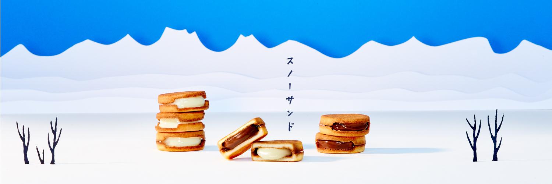 snow-sand-%e3%83%81%e3%83%a7%e3%82%b3%e3%82%b5%e3%83%b3%e3%83%89%e3%82%af%e3%83%83%e3%82%ad%e3%83%bc-biscuits-%e9%a4%85%e4%b9%be_5