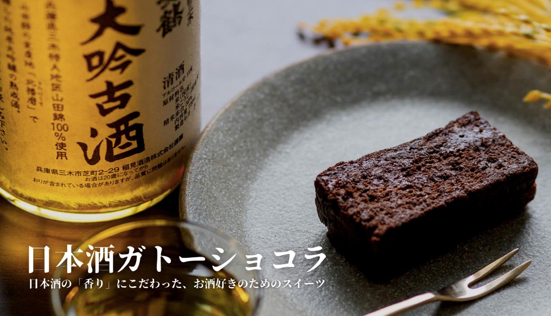 日本酒-ガトーショコラ-Sake-chocolate-cake-甜食_